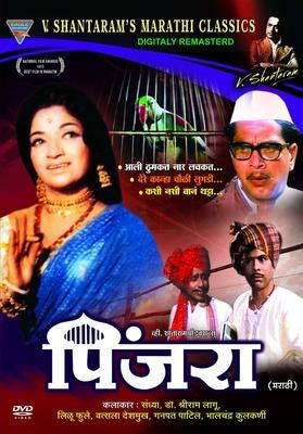 https://cdn0.desidime.com/attachments/photos/256177/medium/3338688pinjara-marathi-movie.jpg?1480957576