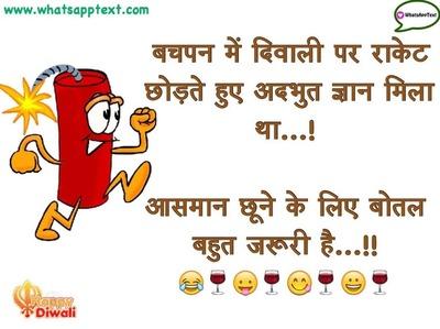 https://cdn0.desidime.com/attachments/photos/287216/medium/3668878Diwali_Funny_messages_23.jpg?1480976862