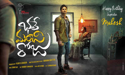 https://cdn0.desidime.com/attachments/photos/317956/medium/3120655bhale-manchi-roju-sudheer-babu-movie-poster.jpg?1480989523