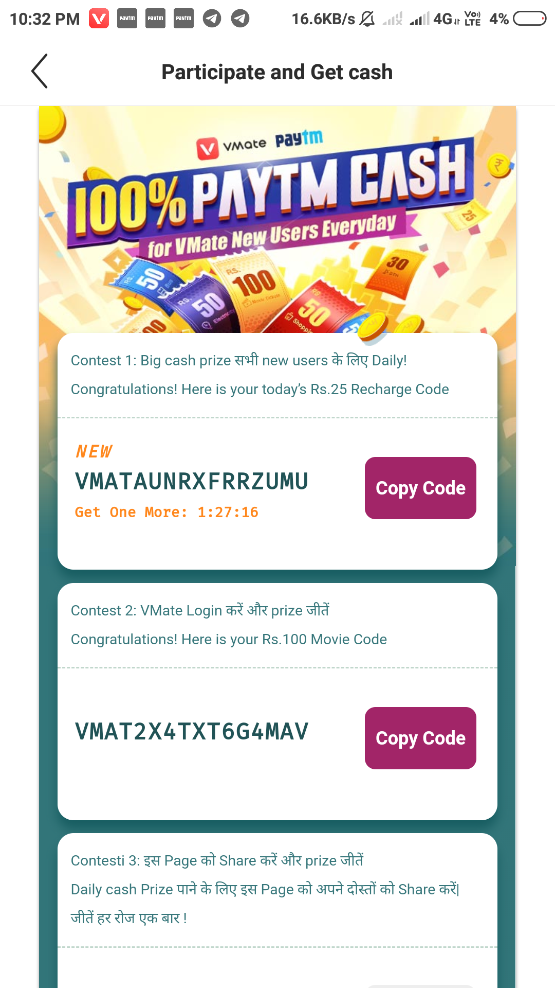 verified) Vmate New Offer- Paytm 20 Rs recharge for free (working