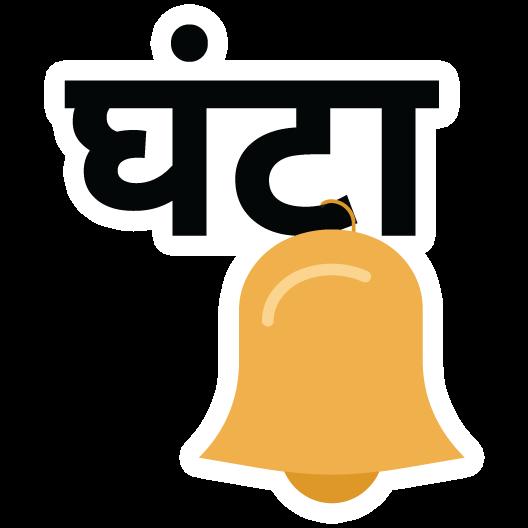 https://cdn0.desidime.com/attachments/photos/600952/original/ghanta.png?1577985918