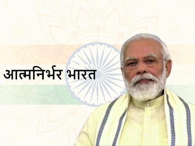 https://cdn0.desidime.com/attachments/photos/680560/medium/20201020115804_Aatm_Nirbhar_Bharat.jpg?1619297117
