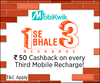 This May get flat Rs 50 Cashback on your every third Mobile Recharge!