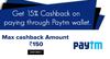 Get 15% cashback on purplle via Paytm