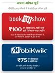 Dainik Bhaskar: Free Rs 100 BookMyShow Discount Code For 6 Month + 75 MobiKwik Discount On MobiKwik