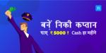 Niki brings referal for Micro finance Redcarpet & get 1000