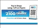 Scan & Pay - Guaranteed Free Rs.50 + Up To Rs. 2100 Cashback