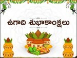 Happy Hindu New Year (13-15th April) - Happy Ugadi/Gudi Padwa/Pohela Boishakh/Baisakhi/Vishu/Mahabishub Sankranti/ Varusha Pirappu/Navreh/Bohag Bihu/Mesadi/Cheti Chand/Jur Sital/Sangken/Buisu/Bwisagu etc