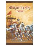 snaPDEAL      Srimad Bhagavad-Gita, Hardcover (Hindi) 2012 @99 (72% off) with free shipping