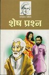 Shesh Prashan (Hindi) @100 (MRP-500) AT AMAZON (FREE DELIVERY)