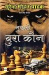 30% off // Mujhse Bura Kaun (Hindi) Paperback BY Surender Mohan Pathak @ RS. 98 [MRP 140]   // FREE DELIVERY