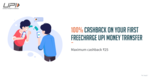 Get 100% cashback into FreeCharge Wallet on 1st ever Send money via FreeCharge UPI