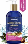 StBotanica Moroccan Argan products 60% off