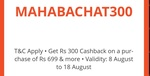 Paytm New Promocode : Get 300 Cashback on min. 699